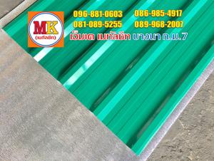 Metalsheet สีเขียวสด หนา 0.35 ราคาเมตรละ