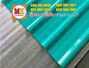 Metalsheet สีเขียวบางจาก หนา0.35ราคาเมตรละ
