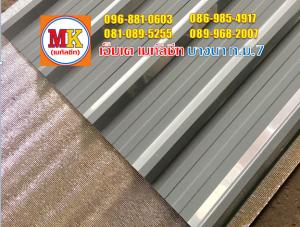 Metalsheet สีเทา หนา 0.35 ราคาเมตรละ