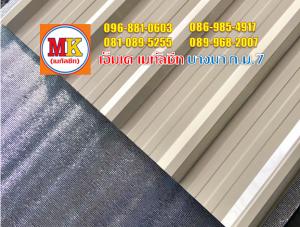Metalsheet สีครีม หนา 0.35 ราคาเมตรละ