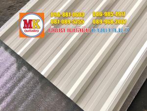 Metalsheet สีขาว หนา 0.35 ราคาเมตรละ