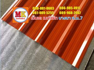 Metalsheet สีส้มโชกุน หนา0.35ราคาเมตรละ
