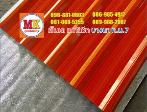 Metalsheet สีแดงอิฐ หนา 0.35 ราคาเมตรละ