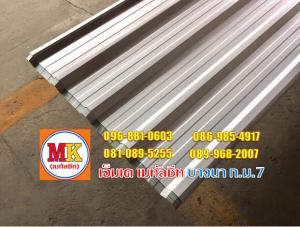 Metalsheet สีอลูซิ้งค์ หนา 0.47 ราคาเมตรละ