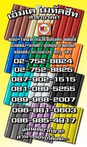 มีนบุรี MK Metalsheet 172