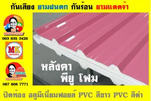 หลังคาเมทัลชีท แซนวิช พียู โฟม (Sandwitches PU Foam Metal Sheet)