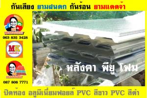 แผ่นเมทัลชีทบุฉนวนพียูโฟม (PU Foam Metal Sheet)