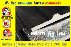 แผ่นเมทัลชีท บุฉนวน พียู (PU Foam Metal Sheet)