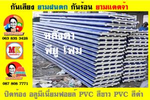 แผ่นเมทัลชีท บุฉนวน พียู โฟม (PU Foam Metal Sheet)