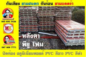 หลังคาเมทัลชีท ติด พียู โฟม (PU Foam + Metal Sheet)