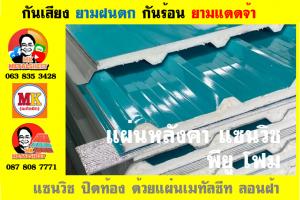 เมทัลชีท แซนวิช (Sandwitches PU Foam Metal Sheet) พียู โฟม