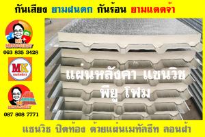 หลังคา(Sandwitches PU Foam Metal Sheetแซนวิช พียู โฟม