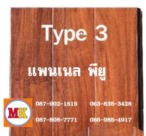แพนเนล บุฉนวนพียู TYPE 3
