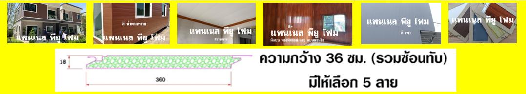 สินค้าแนะนำ: แพนเนล พียูโฟม เป็นสินค้านวัตกรรม ใช้ทำ ผนัง ฝ้า เพดาน ฝาผนังบ้าน และโรงงาน